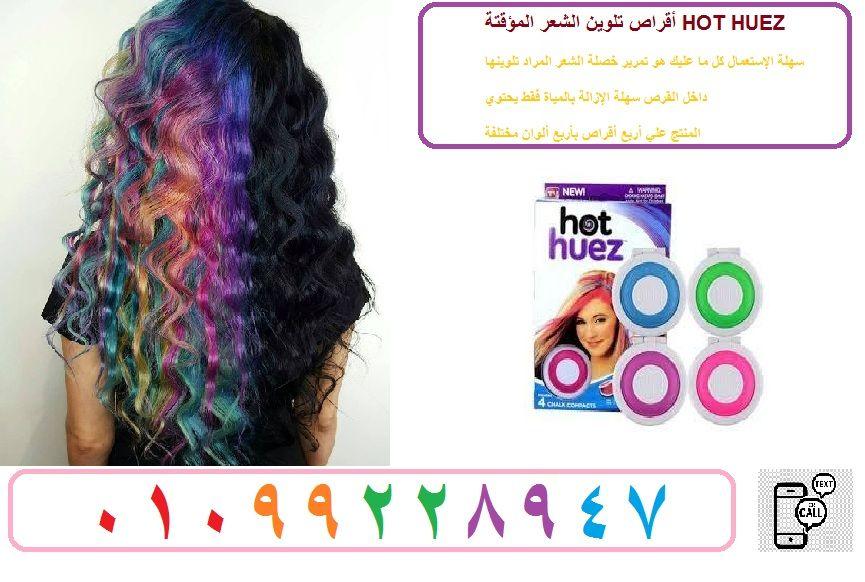 طباشير الشعر لتلوين الشعر بالوان رائعة Hot Huez Hair Styles Beauty Style