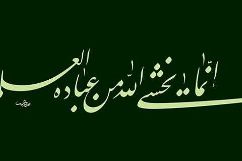 انما يخشى الله من عباده العلماء الخط العربي Calligraphy