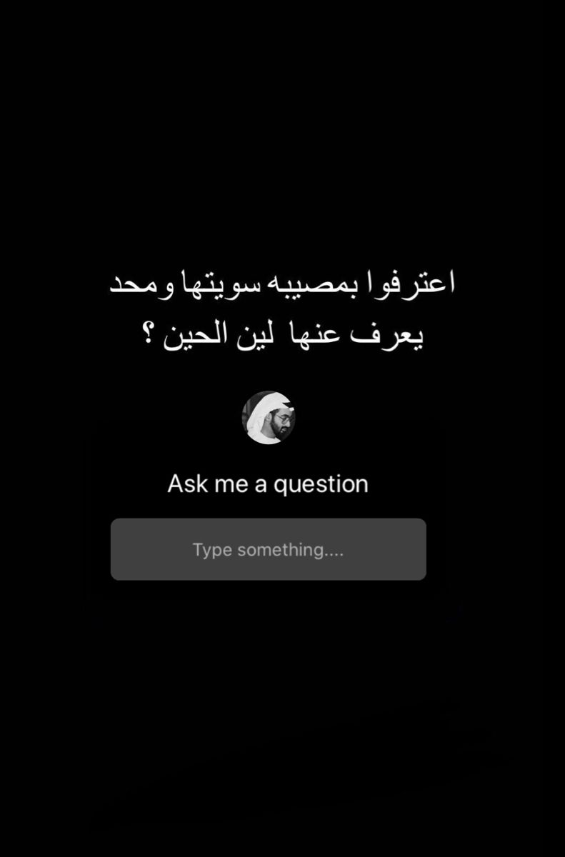 Pin By فتاه لطيفه On Story Funny Dating Quotes Cover Photo Quotes Jokes Quotes