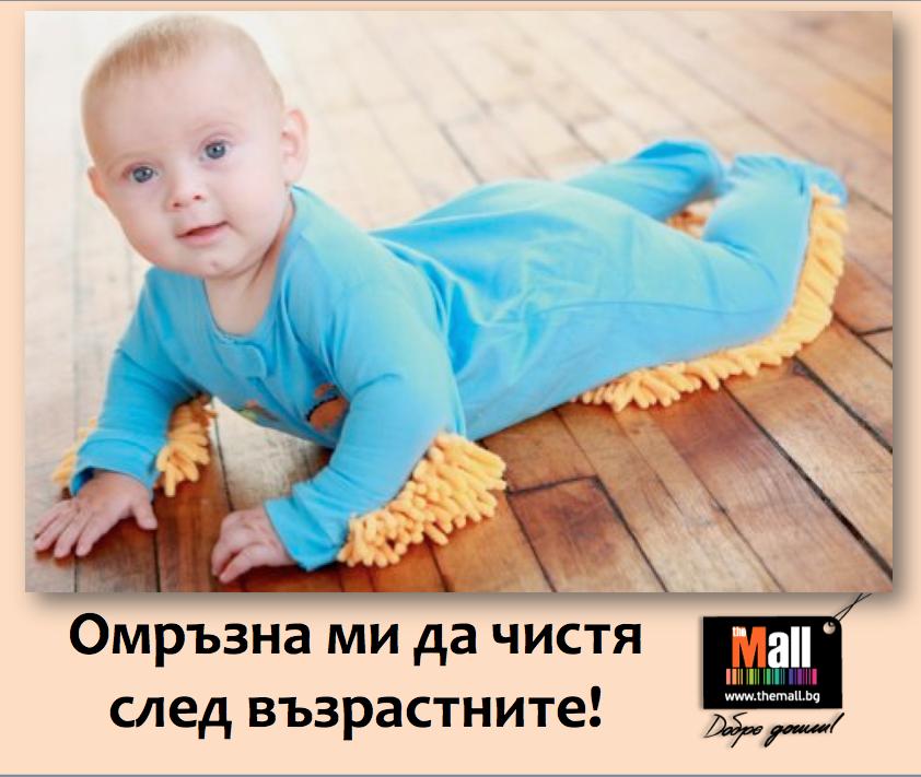 Bebeshka Moda Smyana Na Rolite Baby Fashion Themall Baby