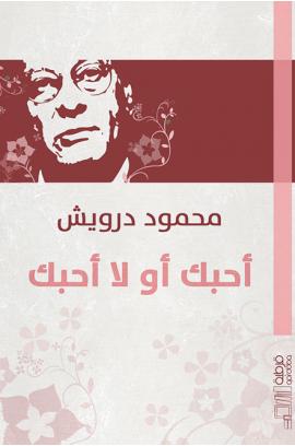 أبجد تجريبي أبجد Arabic Books Books Download Books