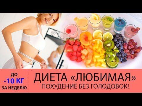 """Диета """"Любимая"""" — ударим по килограммам! Примерное меню на 7 дней.  Результаты и отзывы о любимой диете. статья о. a8ea5633d99"""