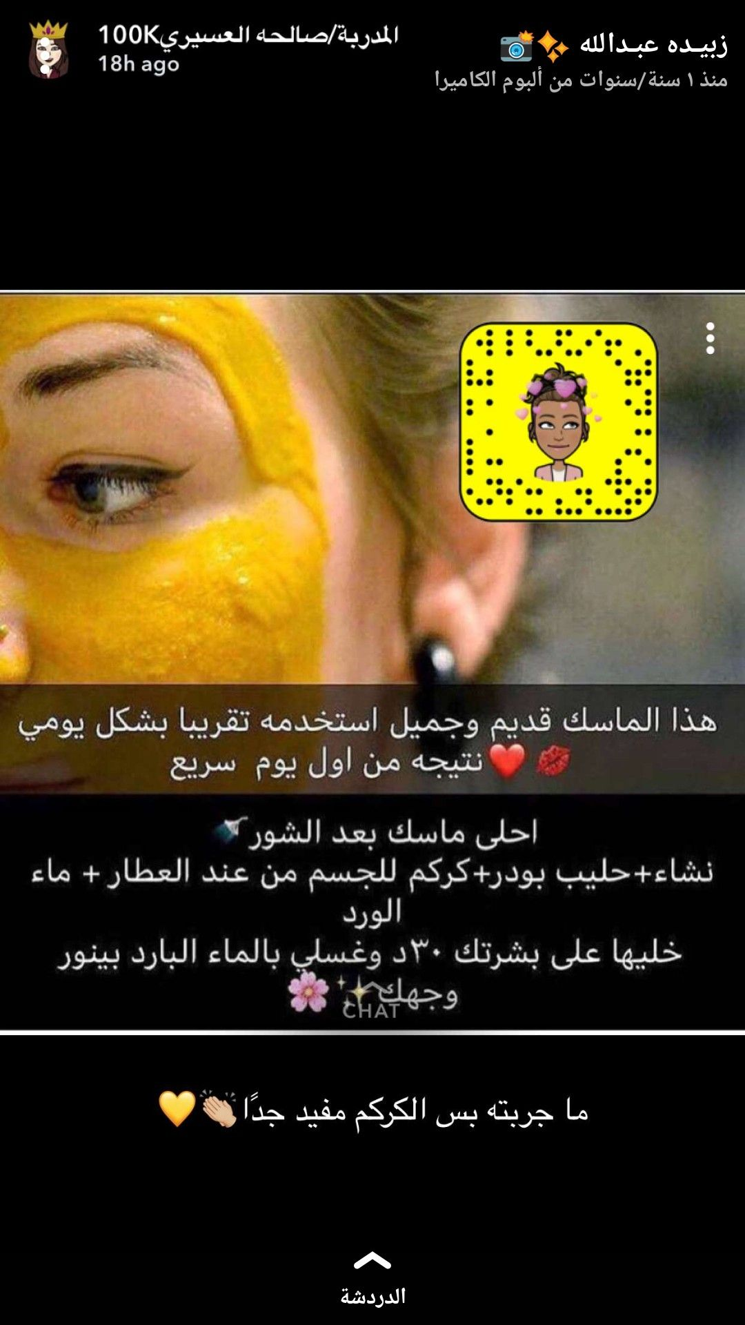 Pin By Dina Essam On Beauty Natural Skin Care Diy Pretty Skin Care Beauty Skin Care Routine