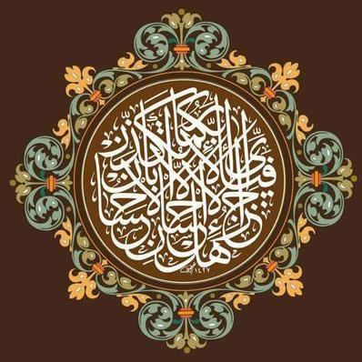 Kaligrafi Dekorasi Sederhana Seni islamis, Kaligrafi, Gambar