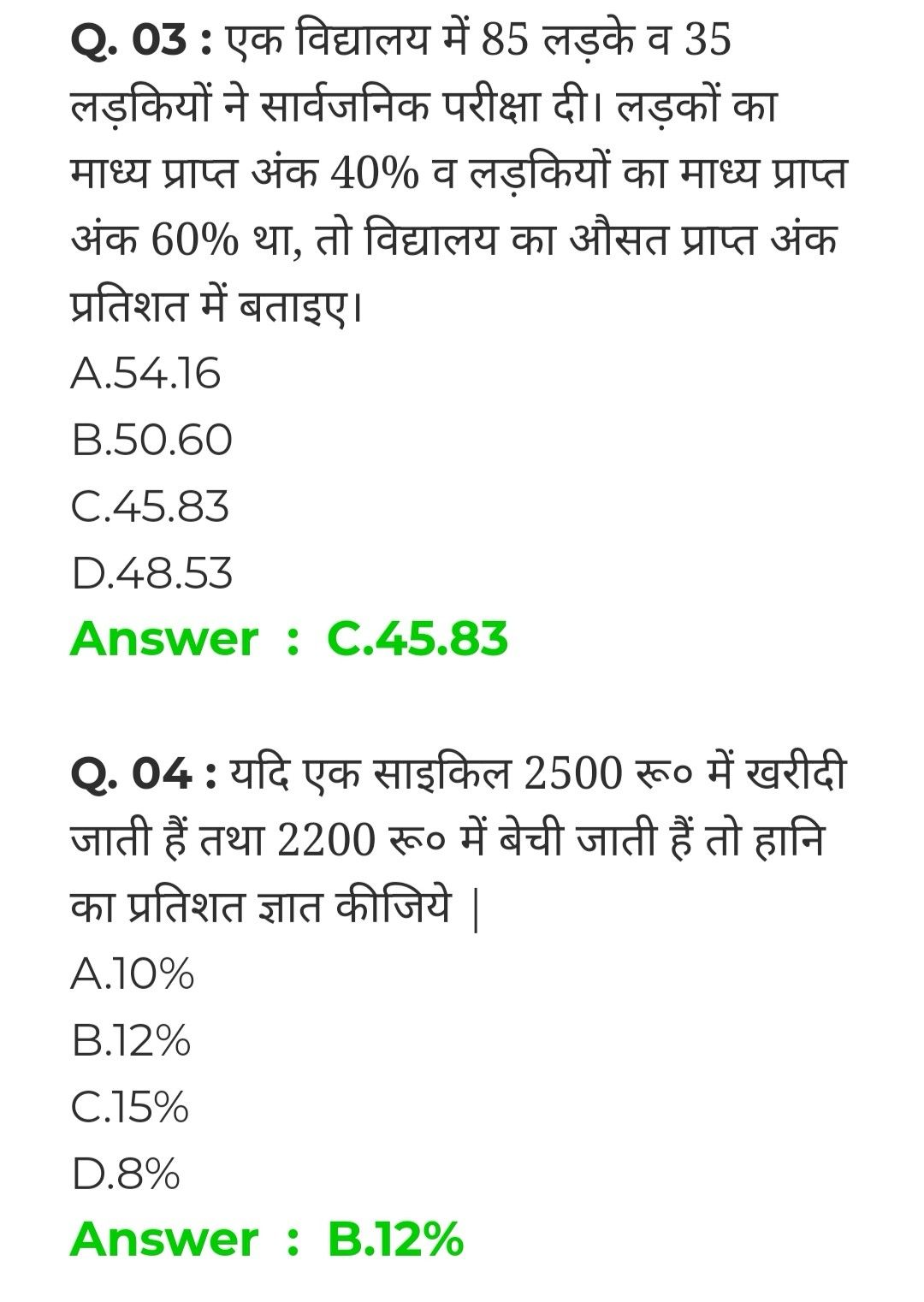 Mathematics General Knowledge Questions And Answers ...