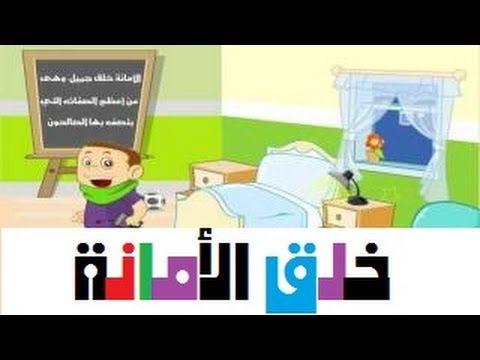 الامانة فيديو تعليمي للاطفال رياض الاطفال Http Lnk Al 1adw Family Guy Fictional Characters Character