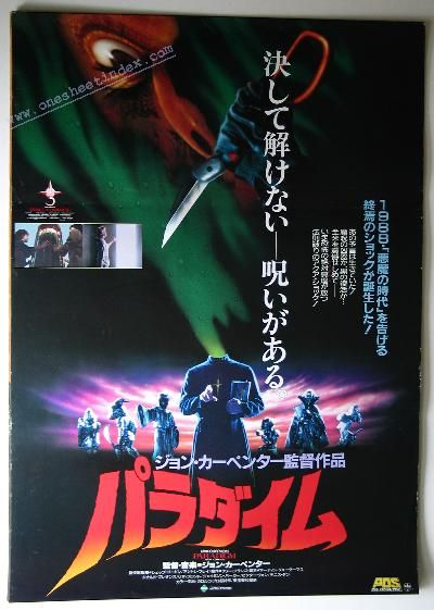 japanese horror movie posters prince of darkness b2