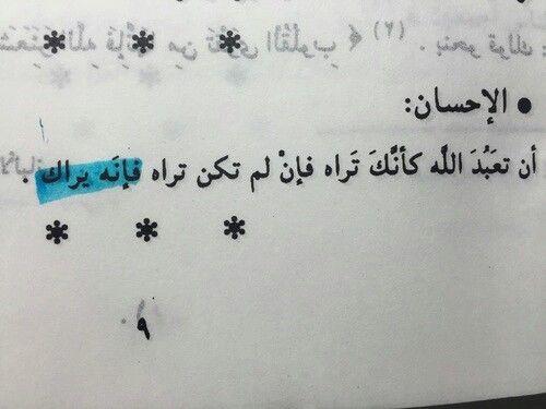 فإنه يراك Math Arabic Calligraphy Calligraphy