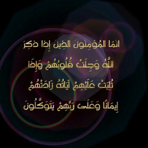 صفات المؤمنين Neon Signs Quran Poster