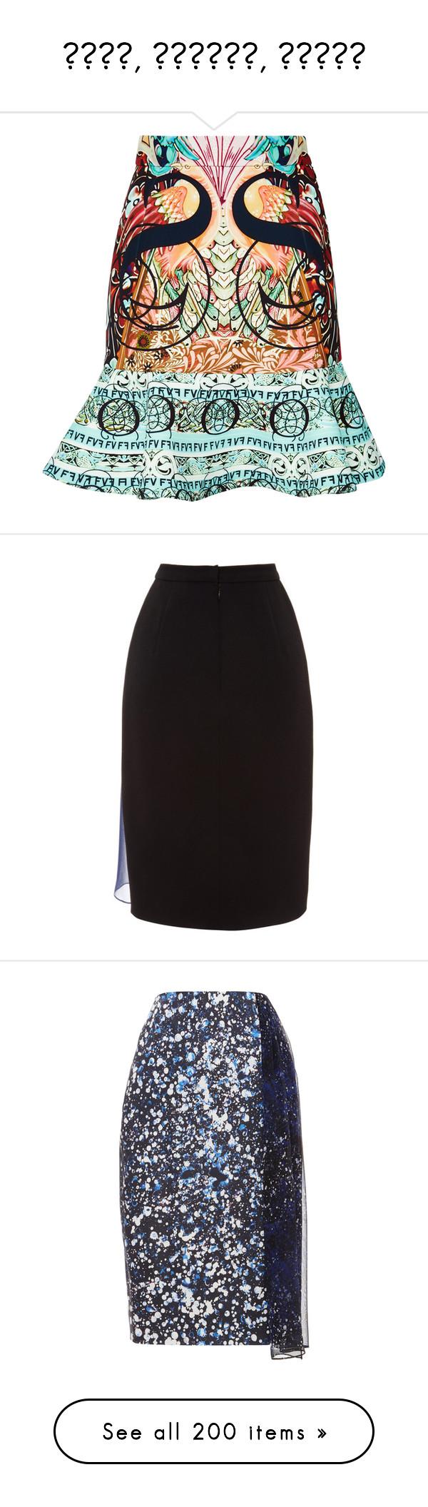 """Юбки, жакеты, брюки"" by bliznec-anna ❤ liked on Polyvore featuring skirts, multi, pattern skirt, ruffle skirt, mary katrantzou, print skirt, flared skirt, sash belt, high rise pencil skirt and pleated pencil skirt"