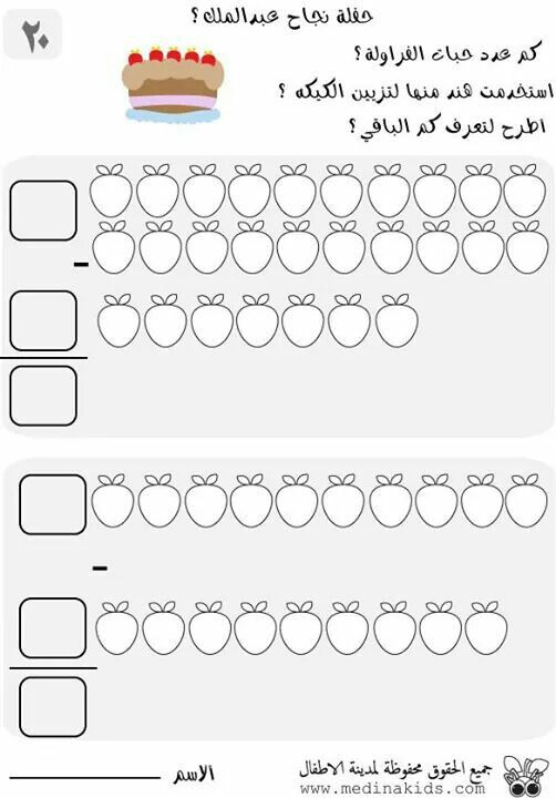 Pin By Nisreen Massad On اوراق عمل ارقام عربية Free School Labels School Labels Math