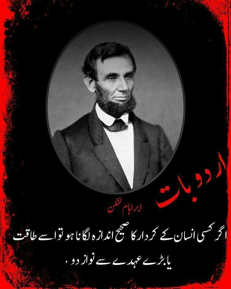 Pin by Sohail Ahmad on =ابراھیم لنکن=--- | Urdu words ...