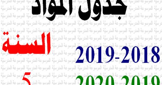 جدول المواد السنة الخامسة ابتدائي أساسي 2018 2019 و2019 2020 Word Search Puzzle Words Arabic Calligraphy