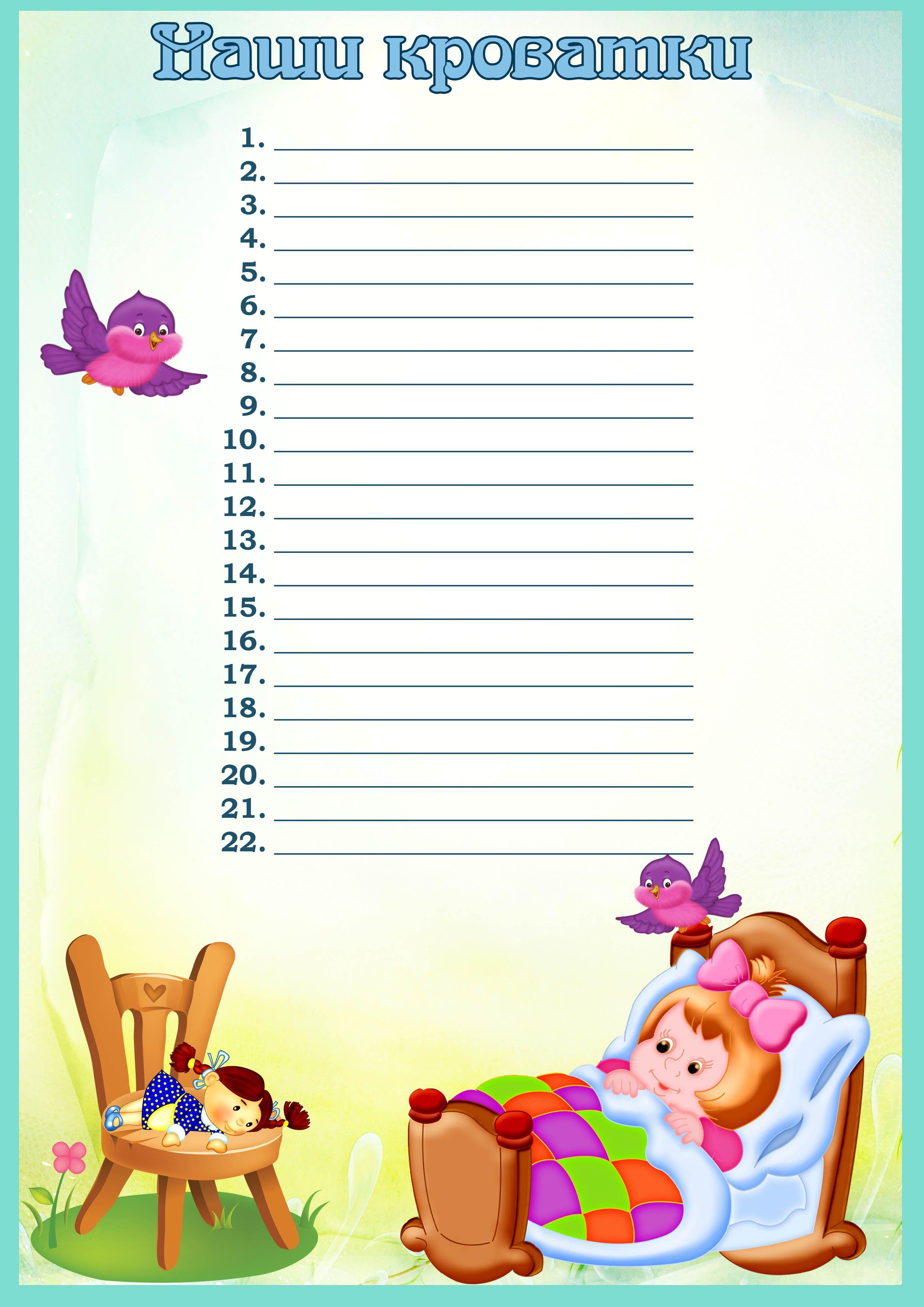 thebestartt.com / картинка список на шкафчики | Шаблоны ...