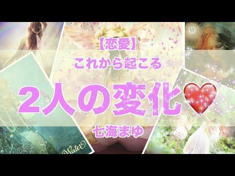 Photo of 【恋愛】これから起こる2人の変化❤️怖いほど当たる❤️【タロットカード占い・オラクルカードリーディング・カウンセリング】