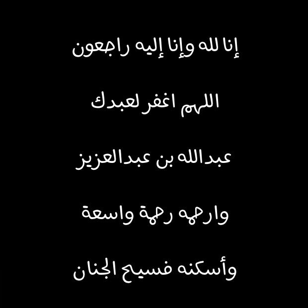 الملك عبدالله اللهم اغفر له وارحمه واغفر لجميع موتى المسلمين Sayings Math No Worries