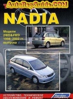 download free toyota nadia 1998 2002 workshop manual image by rh pinterest com