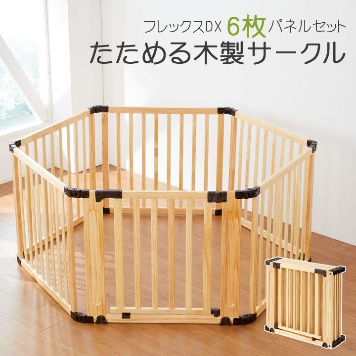 Foldable wooden circle flex DX