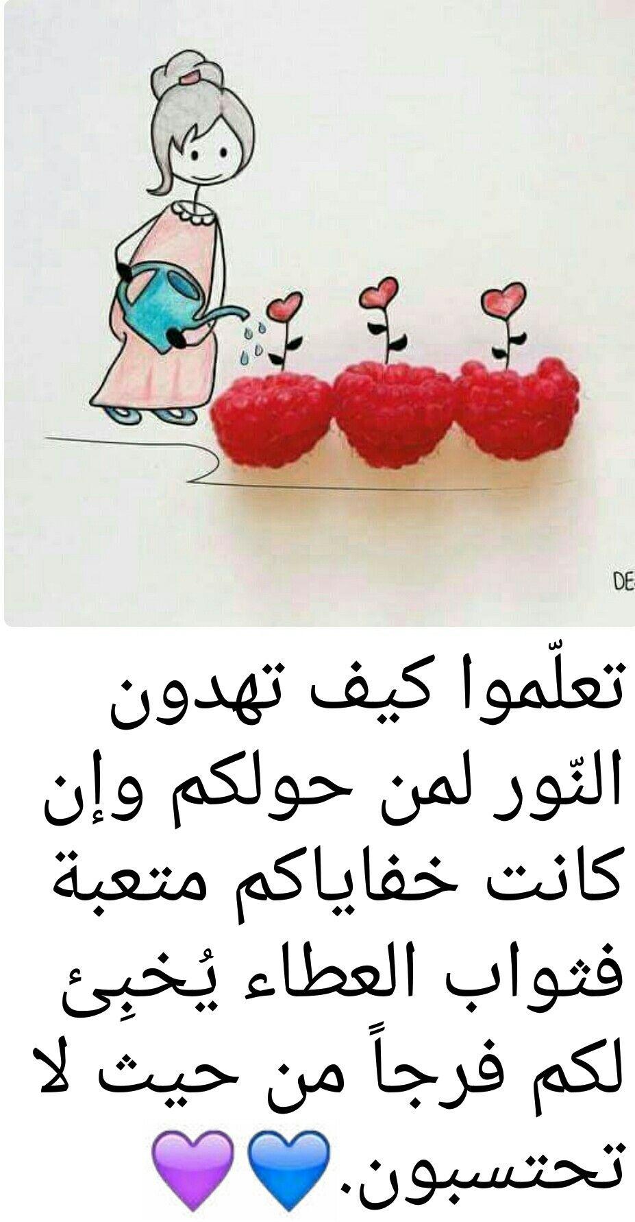 الكلمة الطيبة صدقة الابتسامة صدقة تجارة رابحة دائما Arabic Quotes Positive Notes Lovely Quote