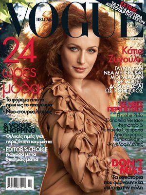 Vogue Greece. Katia Zygouli, Greek model.