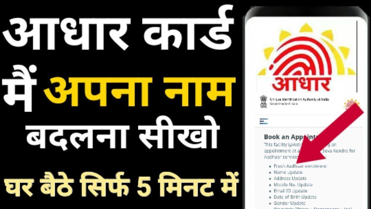 Aadhar Card Change Name Online In 2021 Aadhar Card How To Change Name Online Cards