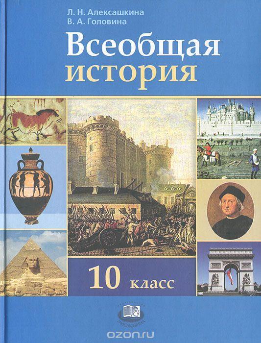 решебник по учебнику истории 9 класс н.а. алексашкина