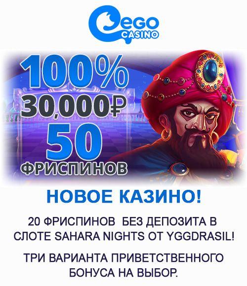Азартные игры играть с бонусом 2021 года