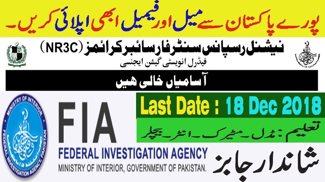 FIA Jobs 2018 | Federal Investigation Agency | Apply Online | Govt