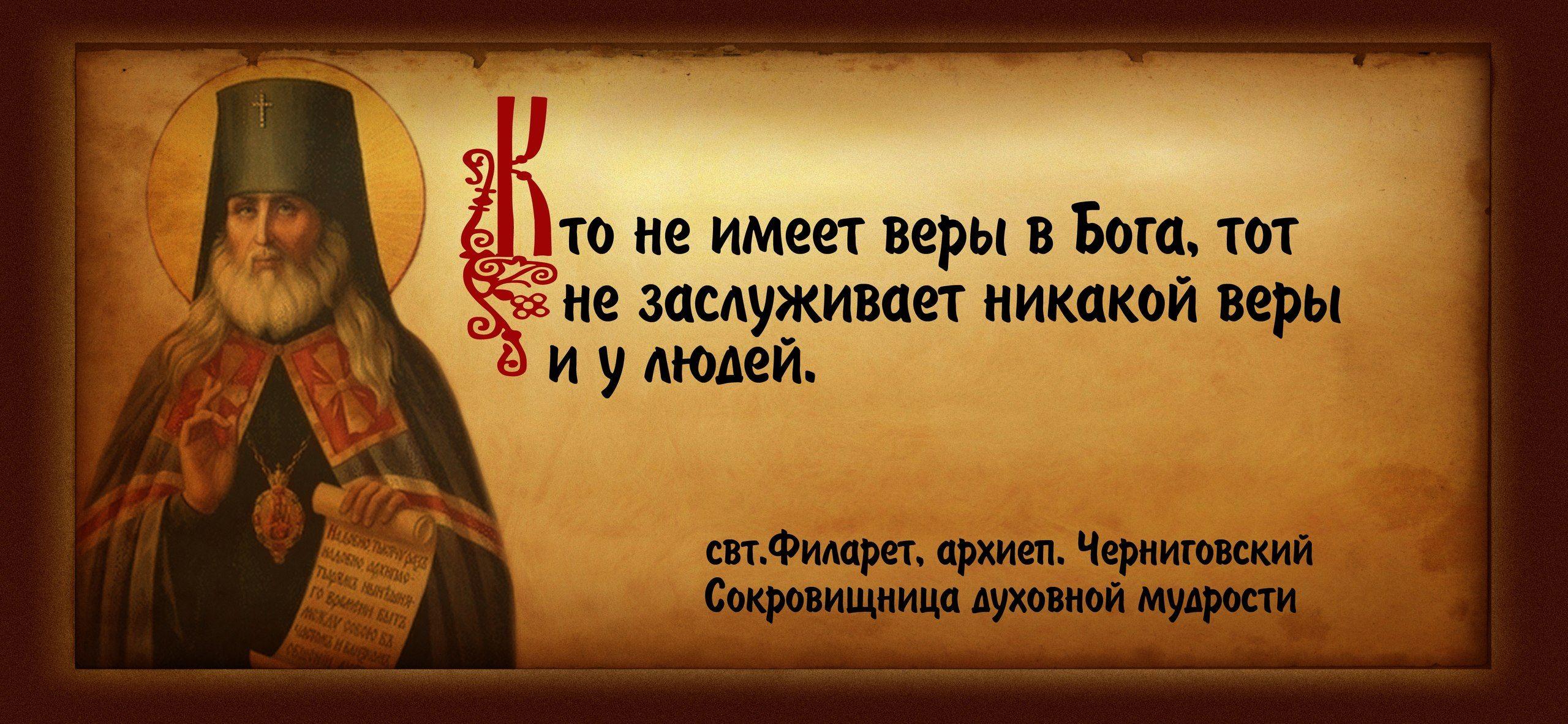 православные фото с цитатами