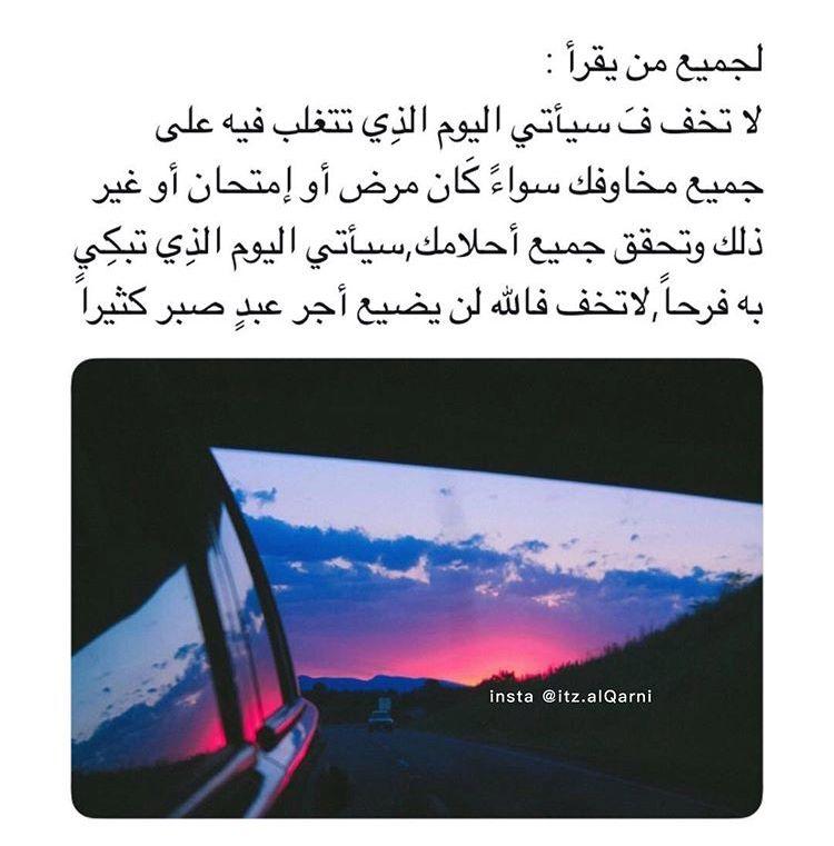 لا تخف فالخوف للجبناء فقط Pretty Quotes Quran Quotes Inspirational Study Quotes