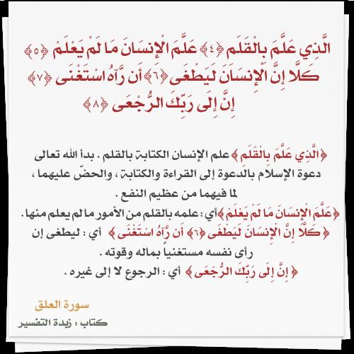 Pin By Shahoo Kirkuke On True Stories In 2020 Quran Tafseer Quran Islamic Information