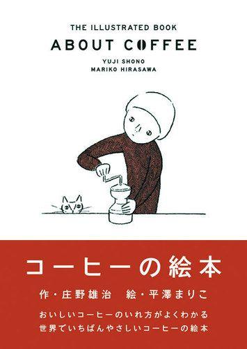 こいぬ書房 Amazon Co Jp コーヒーの絵本 庄野 雄治 平澤 まりこ 本 絵本 平澤 コーヒー