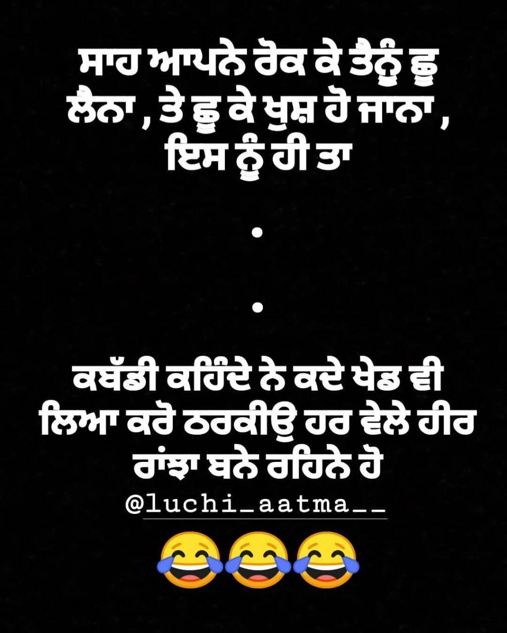 Gur 😉😂😂 Punjabi funny, Funny, Punjabi quotes
