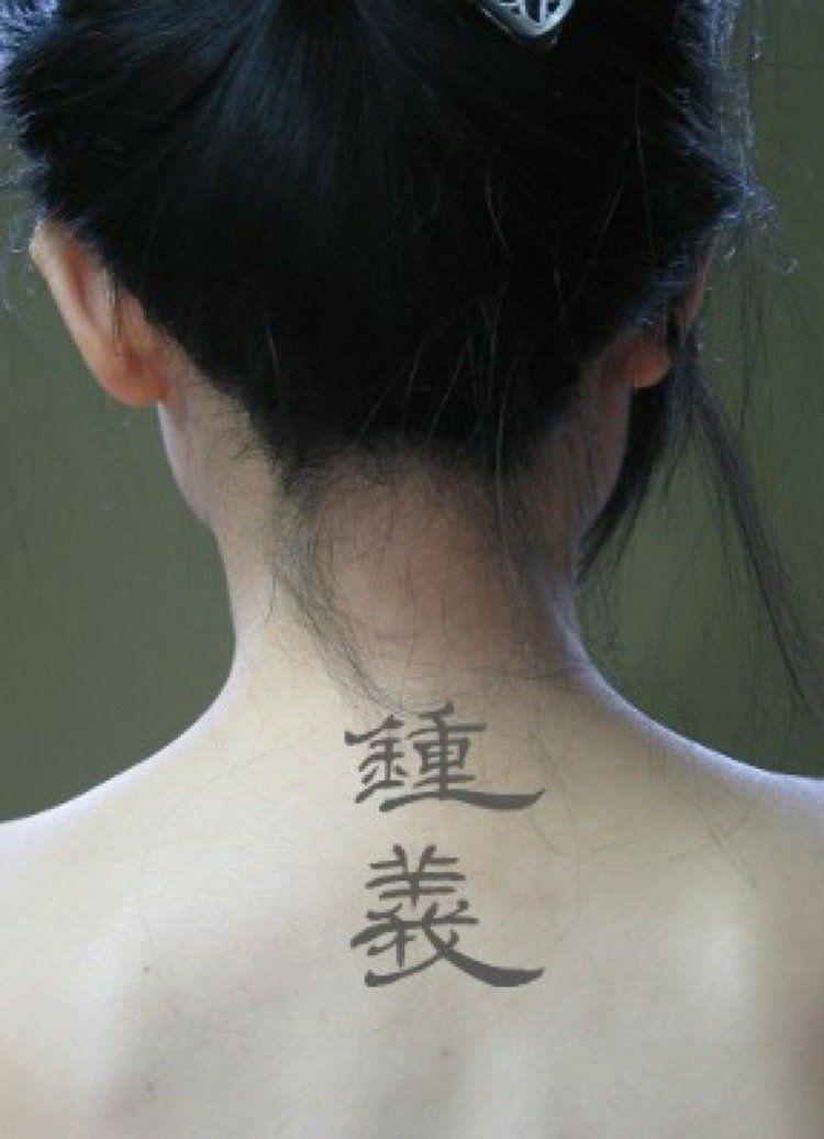 10+ Amazing Chinese symbol tattoos on back ideas