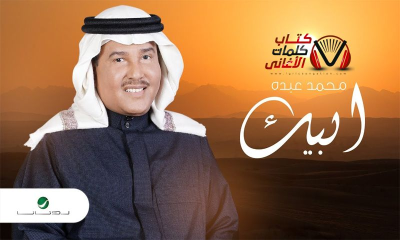 كلمات اغنية ابيك محمد عبده 2pac Lyrics 2pac Lyrics