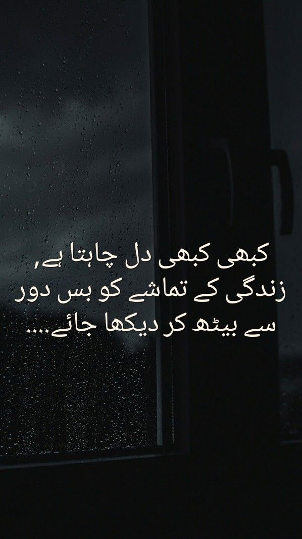 Pin by Dimple on Urdu quotes | Deep words, Urdu quotes, Words