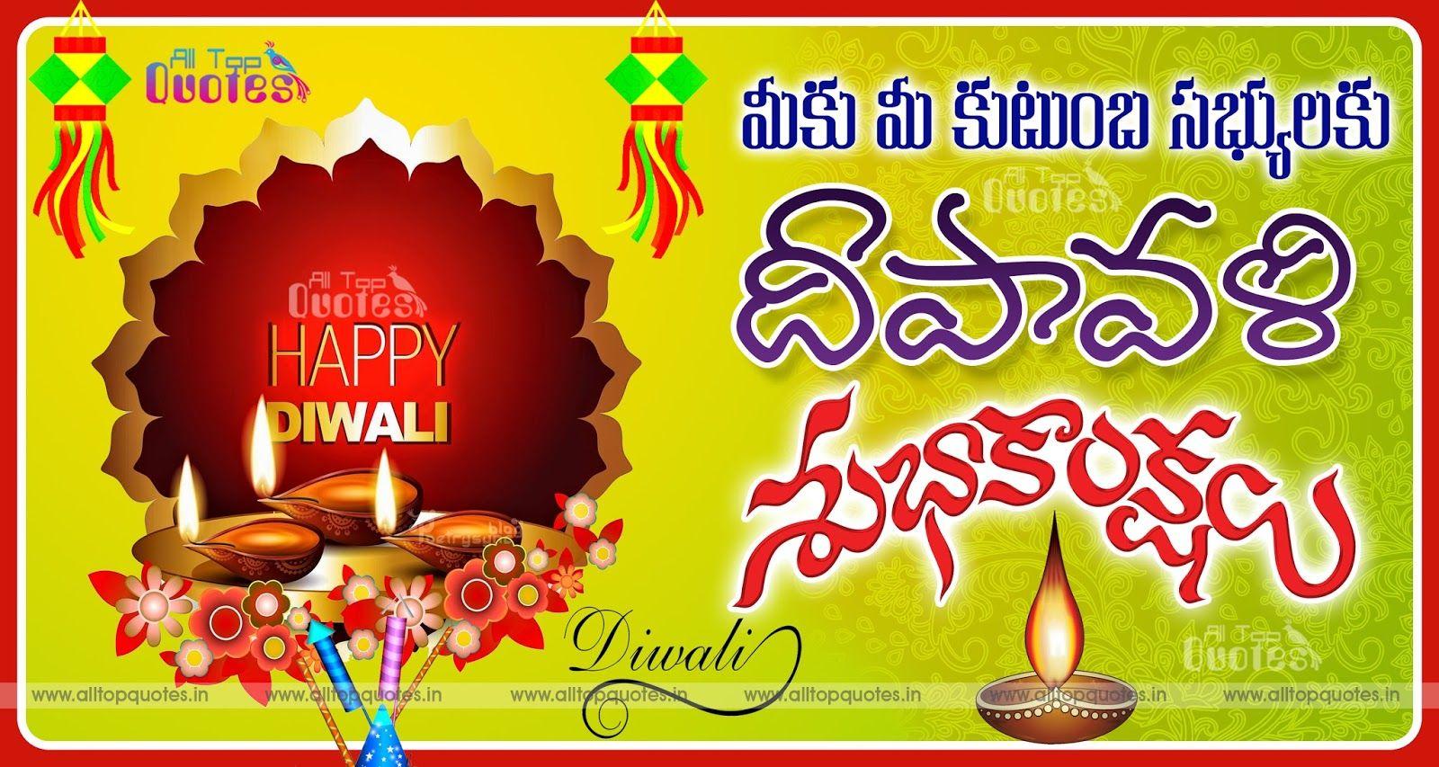 Deepavali telugu quotes and messages online top telugu diwali deepavali telugu quotes and messages online top telugu diwali wishes and quotations onlinehappy kristyandbryce Gallery