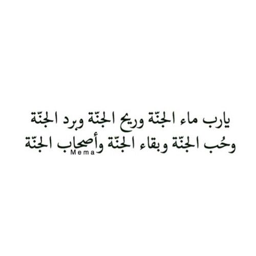Pin By Tanha Dil On دعاء Words Quotes Calligraphy Words Quotations