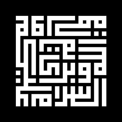 Assalamualaikum Warahmatullahi Wabarakatuh Awangpurba Seni Islamis Seni Kaligrafi Inspirasional