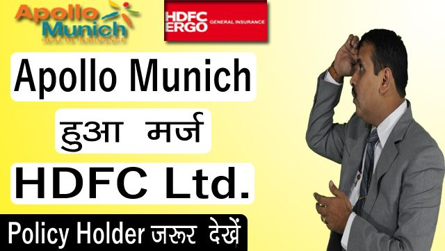 Hdfc Ergo And Apollo Munich Merger Details In Hindi Expert Advice