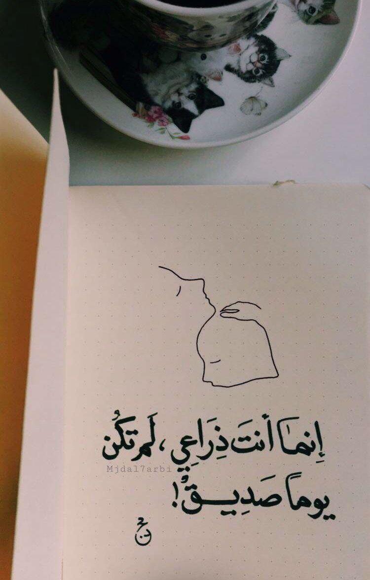 ايام قليله ويكتمل العام منذ ان التقيتك هنا فـ كنت الاخ الصديق الرفيق ورده جوري حمرآء لـ قلبك والكاميليا Words Quotes Friends Quotes Arabic Quotes