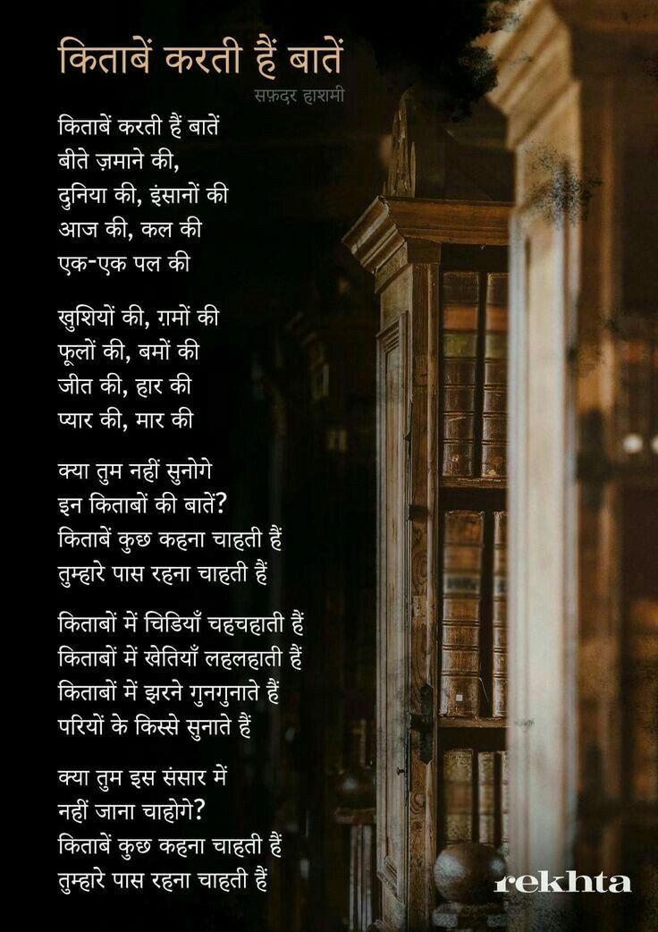 Pin by Meri awaargi on हिन्दी तरकश/ Hindi Tarkash Hindi