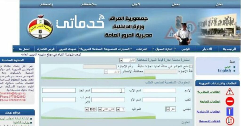 التسجيل على استمارة اجازة السوق العراقية Itp Gov Iq خدماتى English