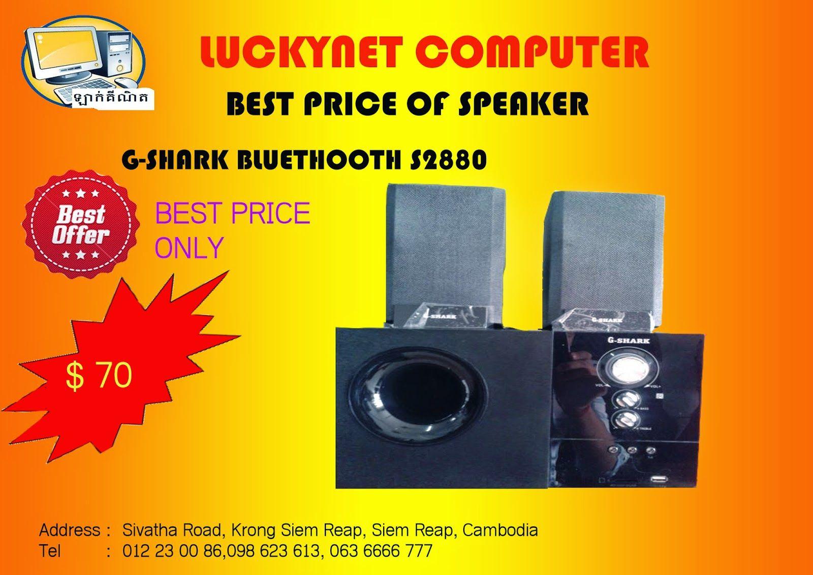 Lucky Net Computer សៀមរាប: G-SHARK Speaker (លក់បញ្ចុះ