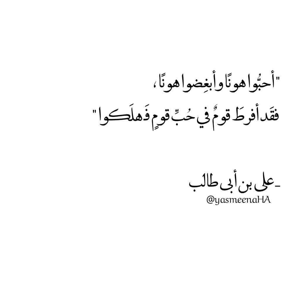 أحبوا هونا و ابغضوا هونا Words Quotes Wisdom Quotes Love Smile Quotes