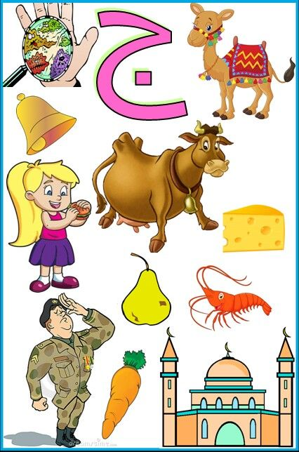 Pin By Hh On Mrs Emy Learn Arabic Alphabet Arabic Kids Arabic Alphabet