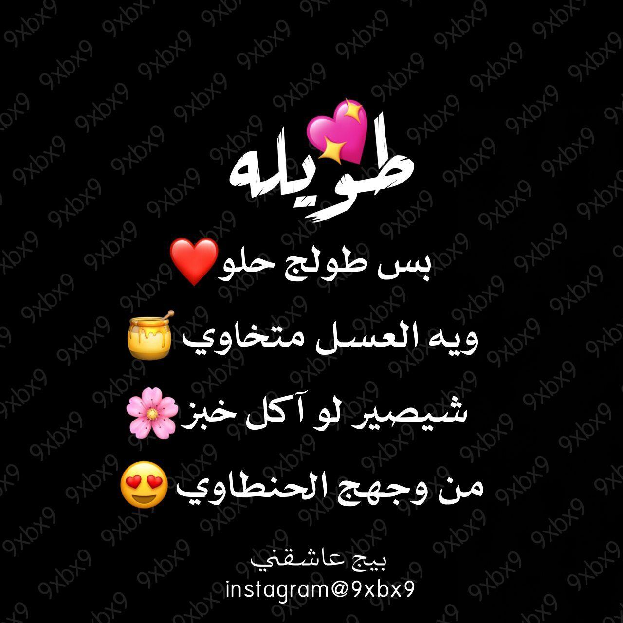 غزل طويله Pretty Quotes Arabic Jokes Aesthetic Wallpapers