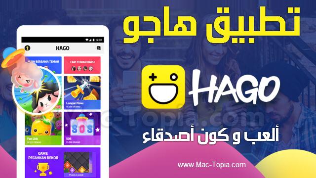 تحميل تطبيق هاجو Hago العب اون لاين و تعرف على اصدقاء جدد للجوال مجانا ماك توبيا Games