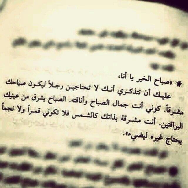 صباح الخير يا انا Positive Quotes Words Funny Quotes