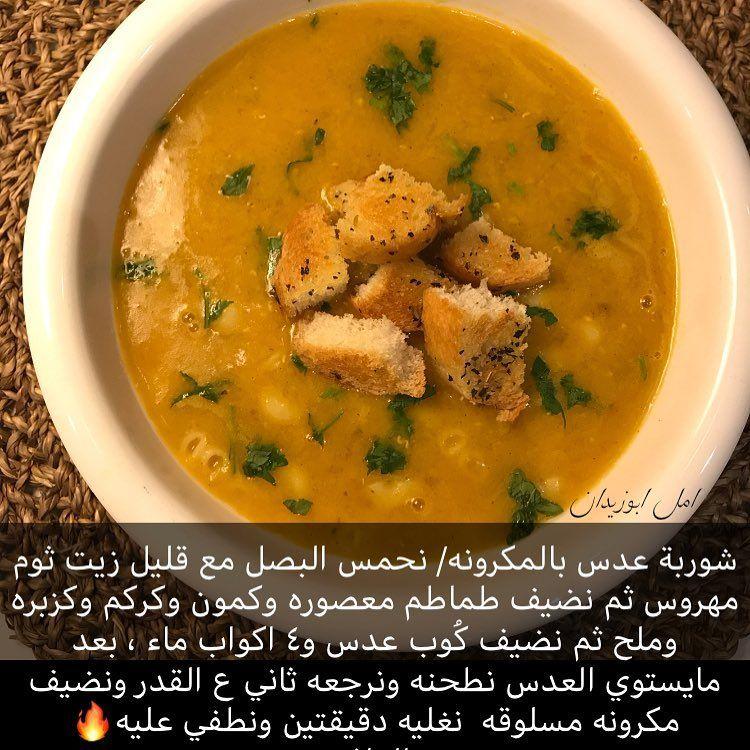 أمل بنت حس ن ابوزيدان On Instagram شوربة العدس بالمكرونه شوربة عدس شوربه عدس شوربات شوربه Cookout Food Cooking Recipes Cooking